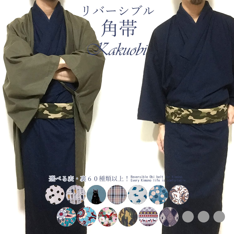 Q & A about kimono for men Vol. 7