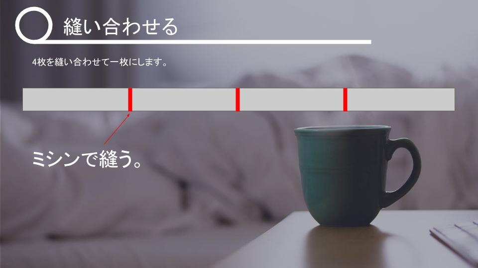 半幅帯の作り方 v1 - 20151223 (4)