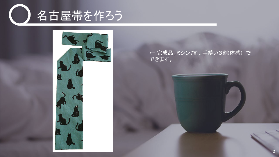 名古屋帯の作り方 v1 - 20160205 (1)