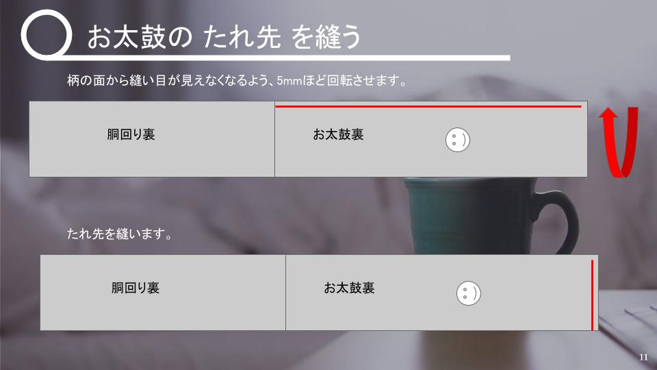 名古屋帯の作り方 v1 - 20160205 (10)