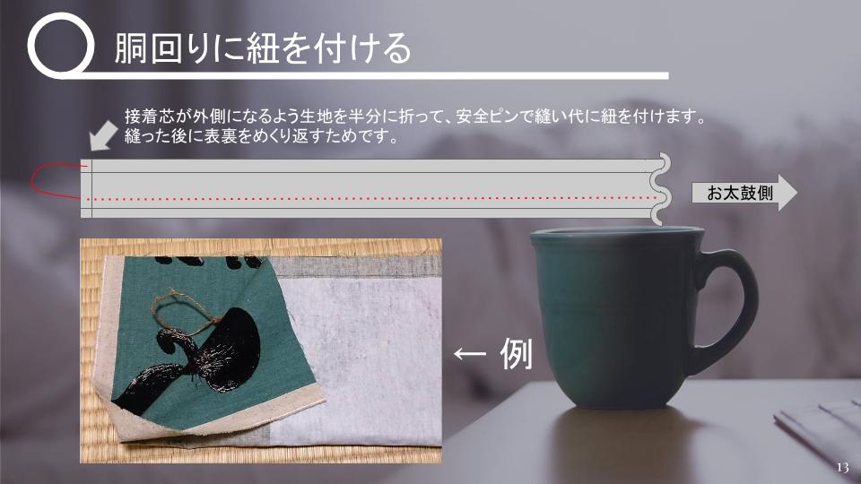 名古屋帯の作り方 v1 - 20160205 (12)