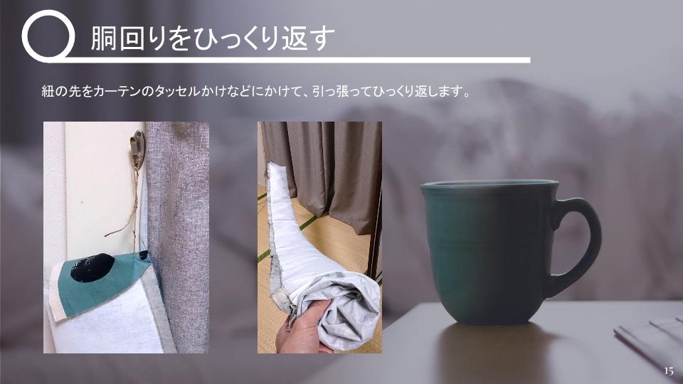 名古屋帯の作り方 v1 - 20160205 (14)