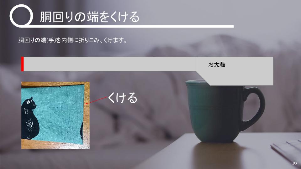 名古屋帯の作り方 v1 - 20160205 (15)