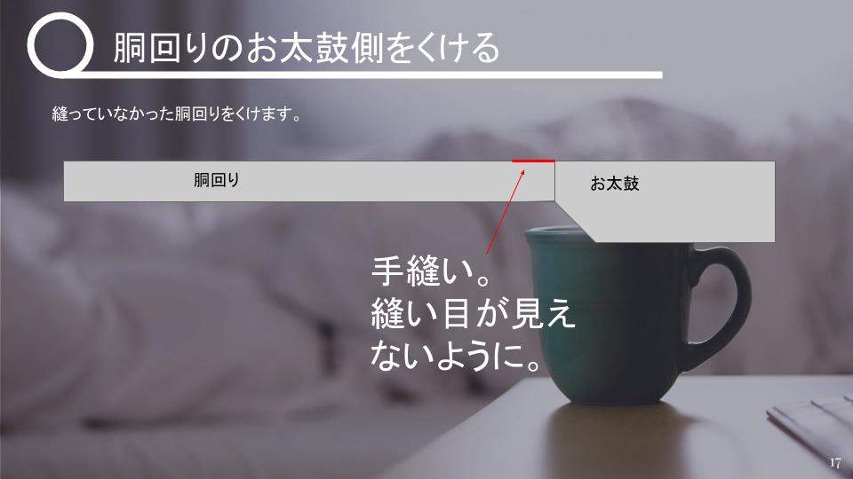 名古屋帯の作り方 v1 - 20160205 (16)