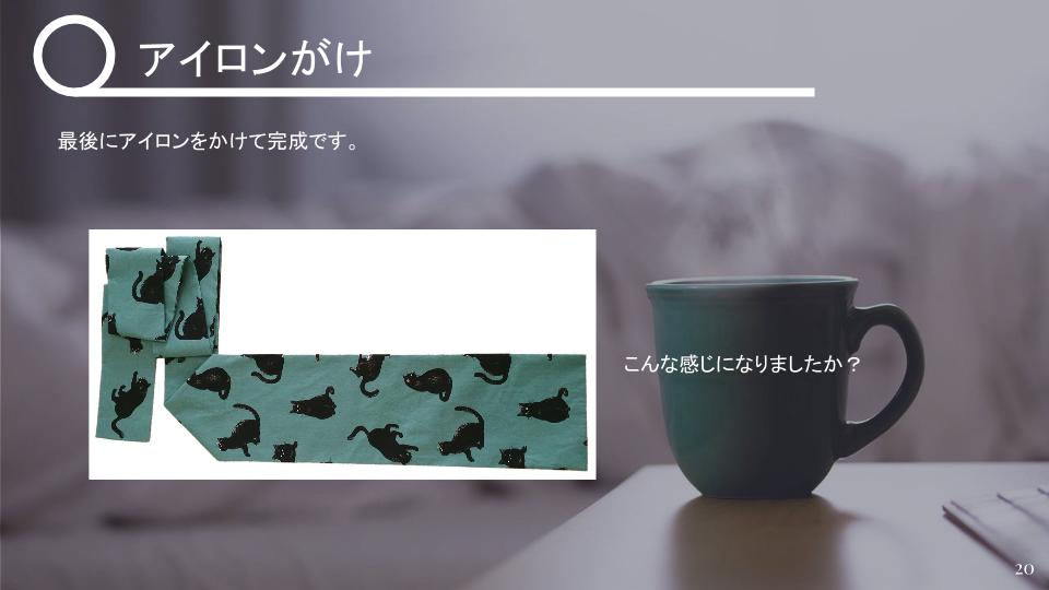 名古屋帯の作り方 v1 - 20160205 (19)