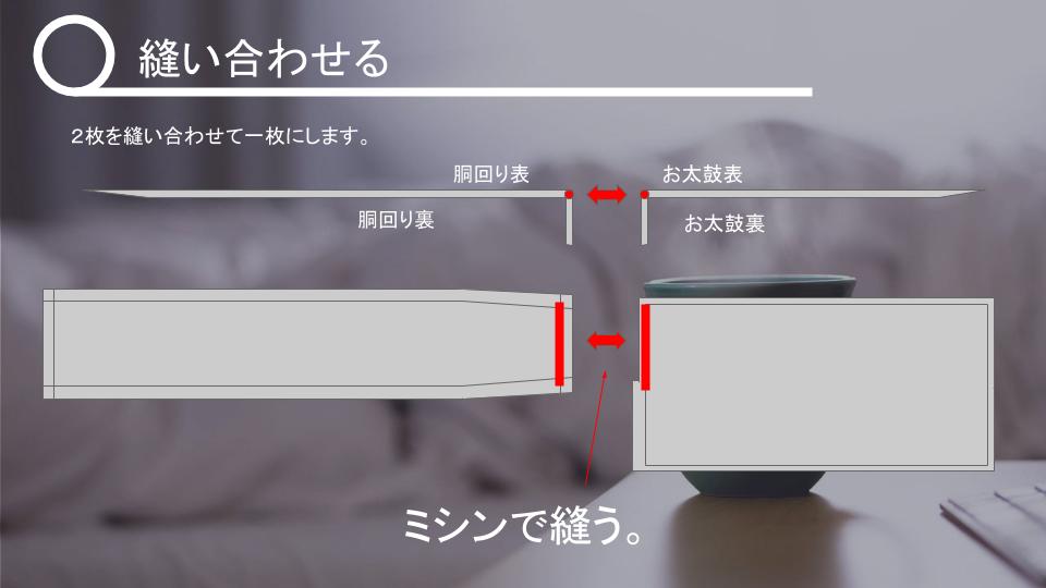 名古屋帯の作り方 v1 - 20160205 (6)