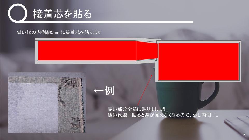 名古屋帯の作り方 v1 - 20160205 (7)