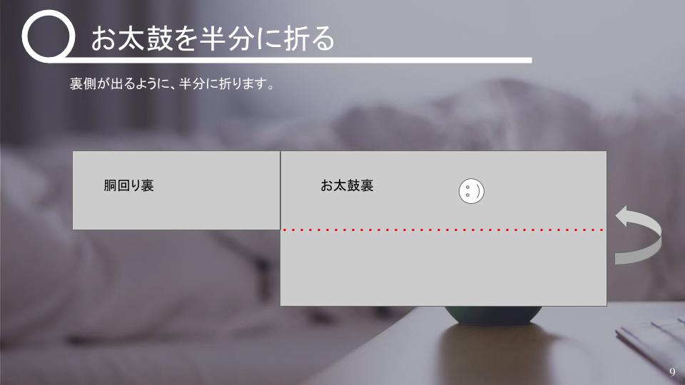 名古屋帯の作り方 v1 - 20160205 (8)