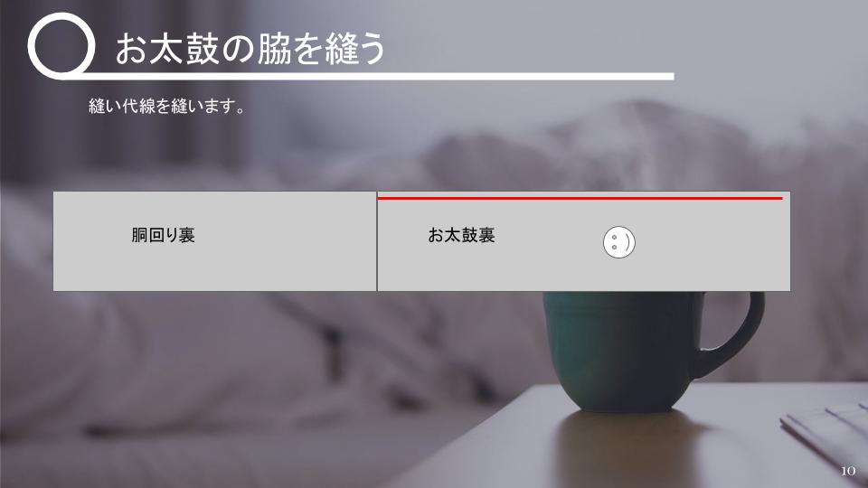 名古屋帯の作り方 v1 - 20160205 (9)