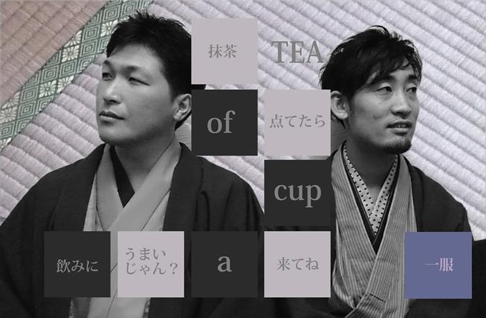 イベント開催希望:煎茶を飲んで煎れ方を知る会