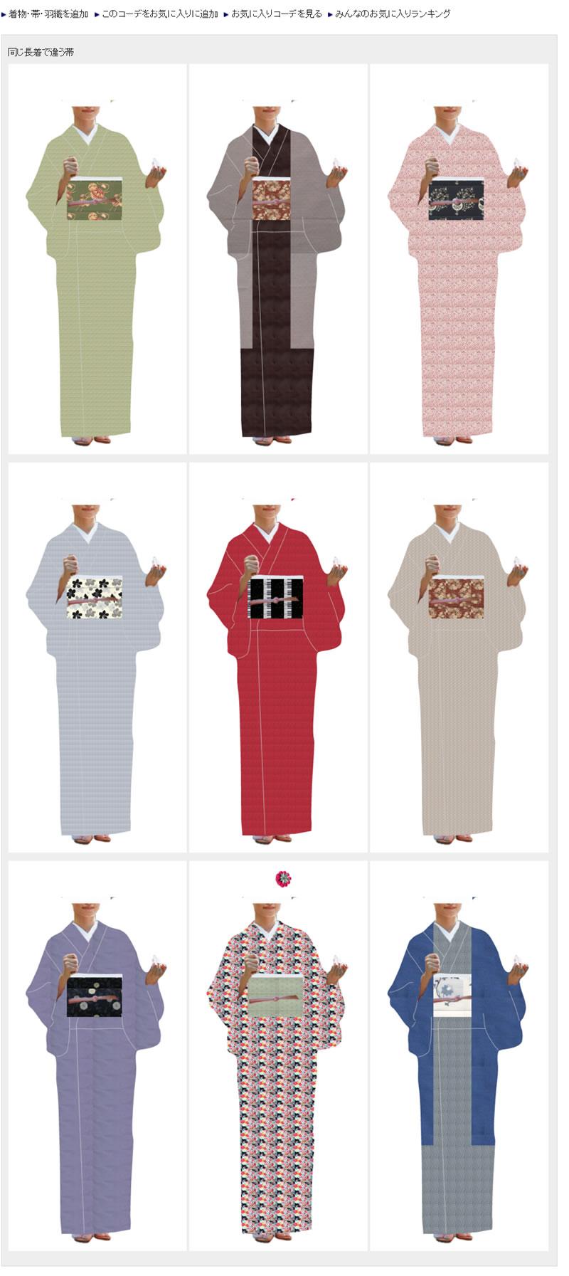 screencapture-wkimono-tokyo-coordizukan_fav_ranking-v2-php-1459661688576