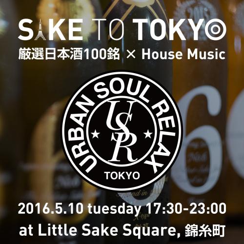 店主の行きたいイベント:日本酒・和菓子・書道・和歌・煎茶・焼き鳥