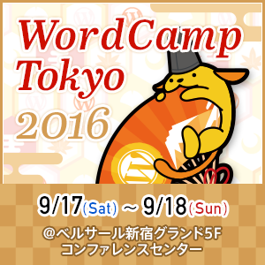 参照:wordcamp.org
