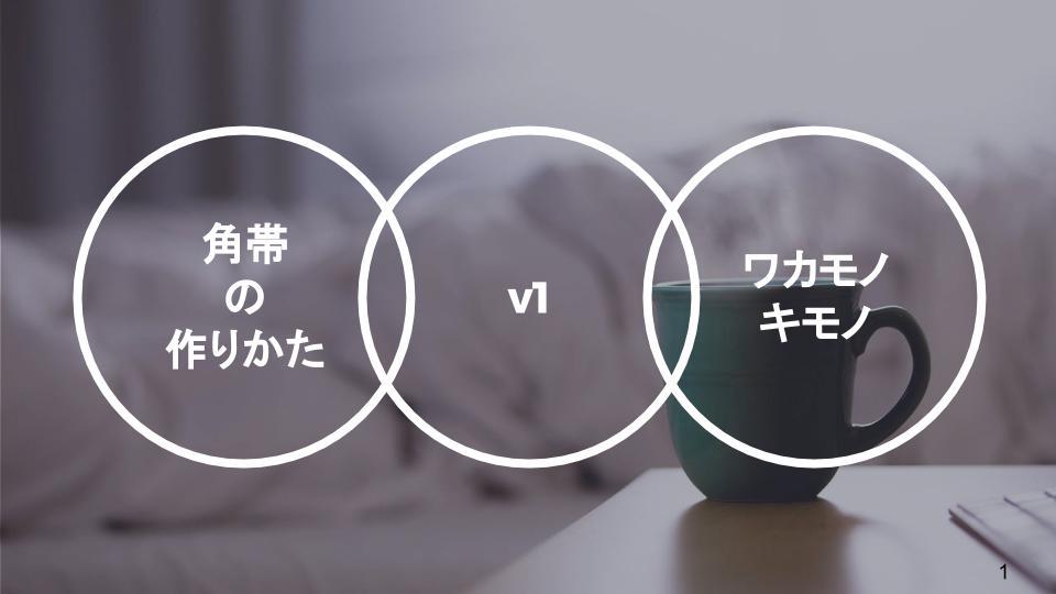 角帯の作り方 v1 - 201712