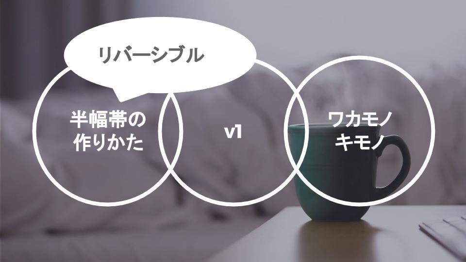 リバーシブル半幅帯の作り方 v1 - 20171020