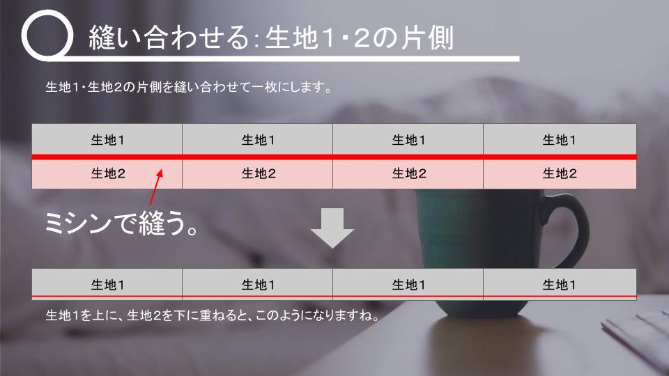 リバーシブル半幅帯の作り方 v1 - 20171020 (5)