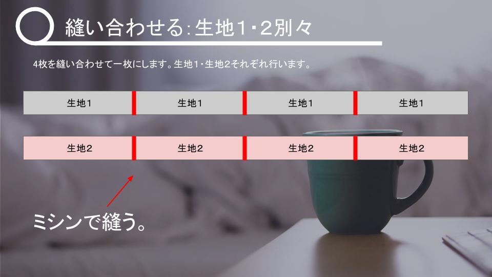 リバーシブル半幅帯の作り方 v1 - 20171020 (4)