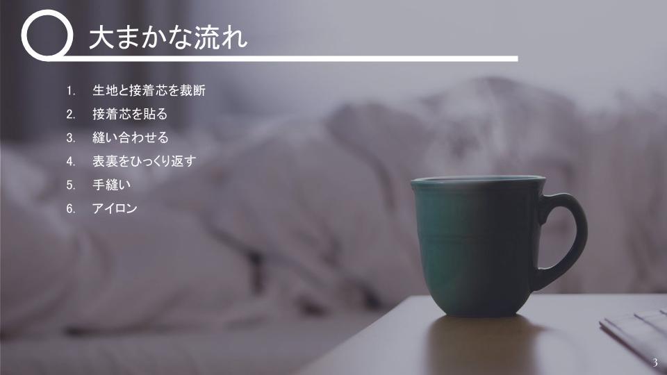 名古屋帯の作り方 リバーシブル v2 - 20181115 (2)