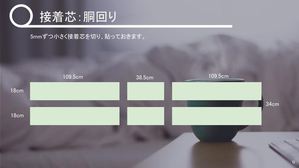 名古屋帯の作り方 リバーシブル v2 - 20181115 (8)