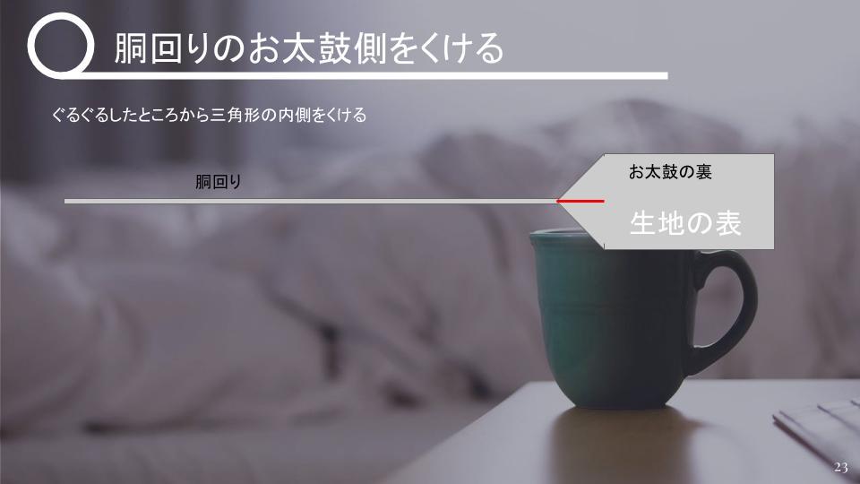 名古屋帯の作り方 v3 - 20181119 (21)