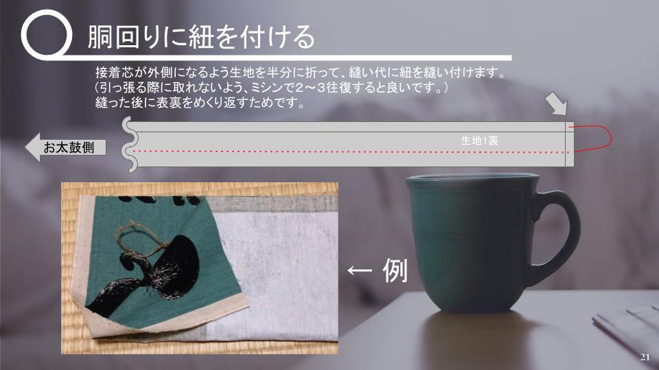 名古屋帯の作り方 表生地が小さいとき v2 - 20181114 (4)