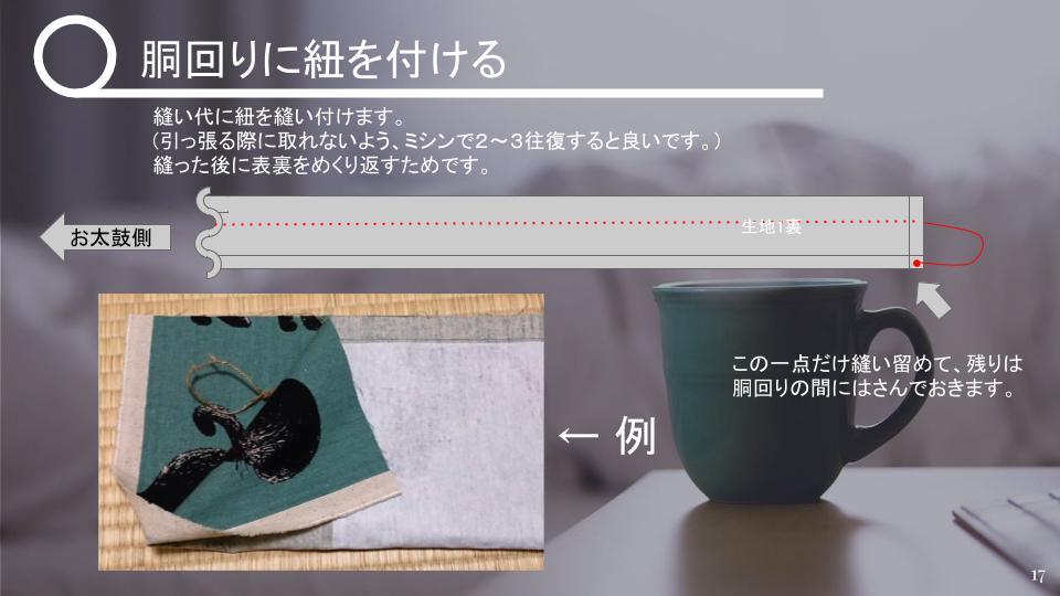 名古屋帯の作り方 リバーシブル v2 - 20181115 (16)