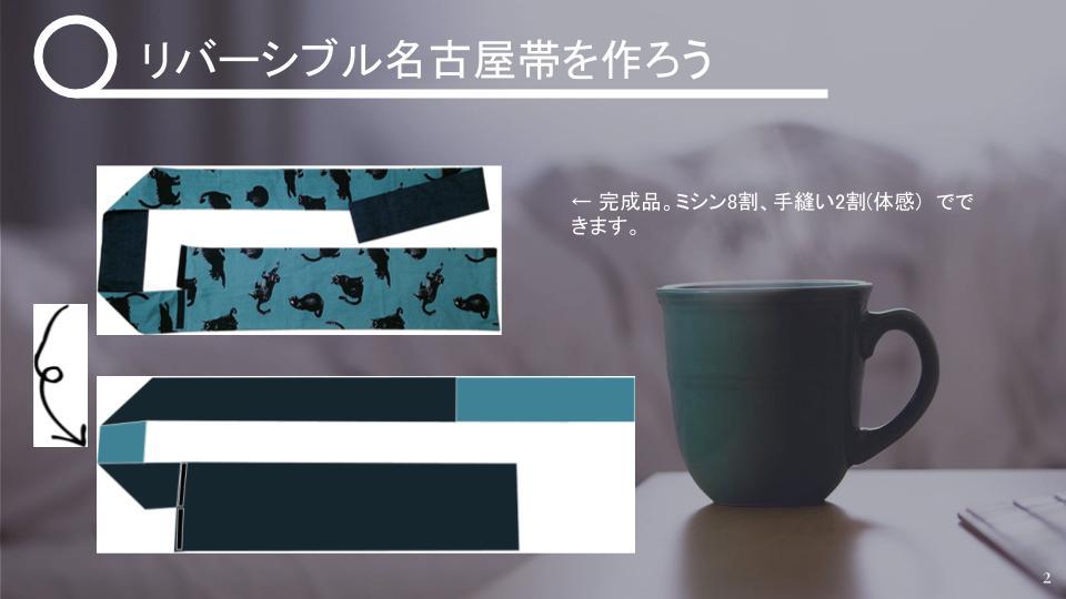 名古屋帯の作り方 リバーシブル v2 - 20181115 (1)
