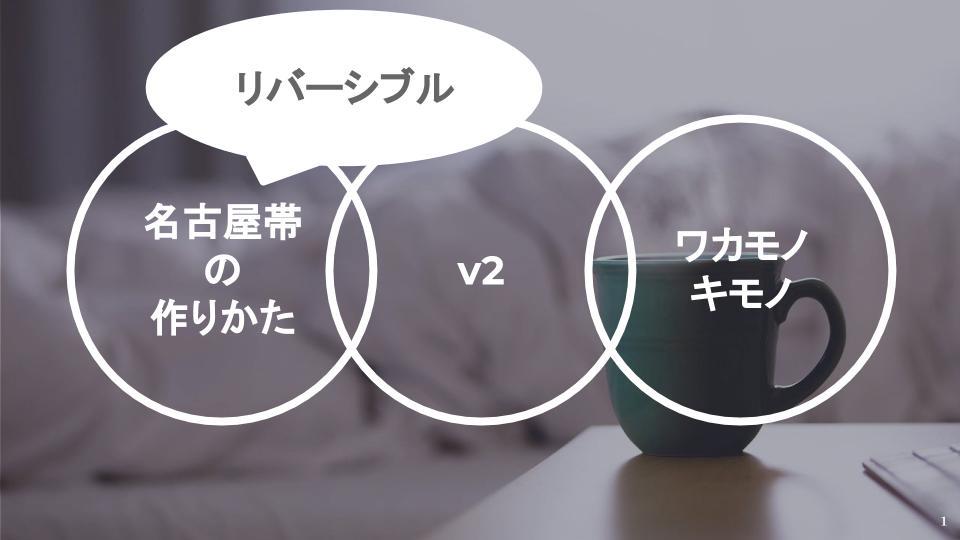 名古屋帯の作り方 リバーシブル v2 - 20181115