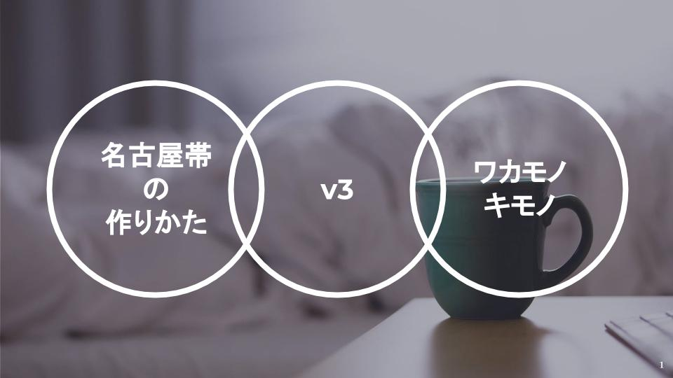 名古屋帯の作り方 v3 - 20181119