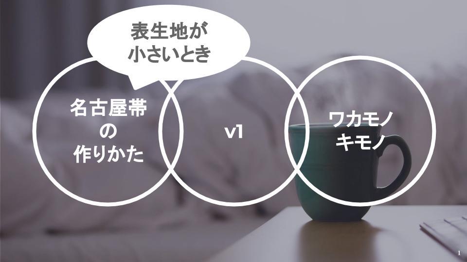 名古屋帯の作り方 表生地が小さいとき v2 - 20181114