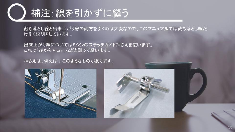 名古屋帯の作り方 v3 - 20181119 (11)