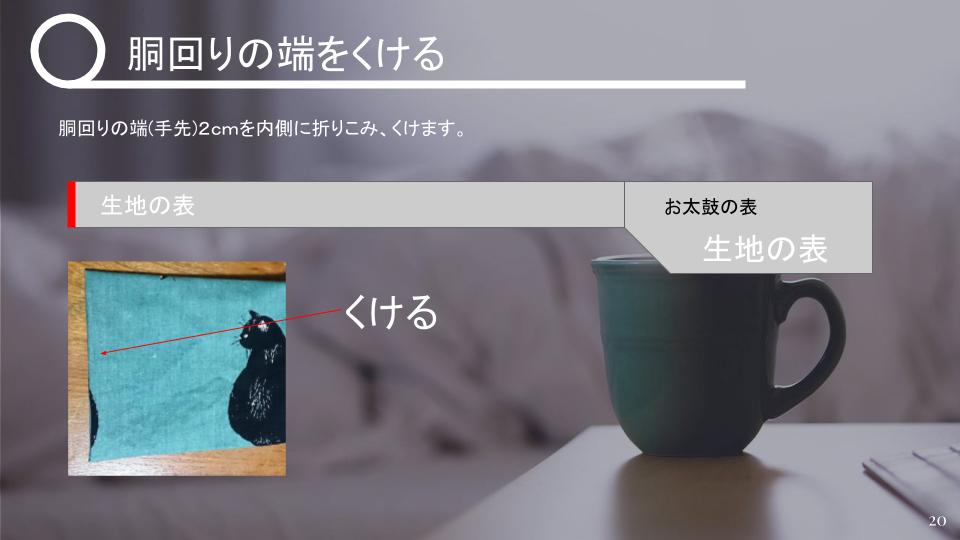 名古屋帯の作り方 v3 - 20181119 (18)