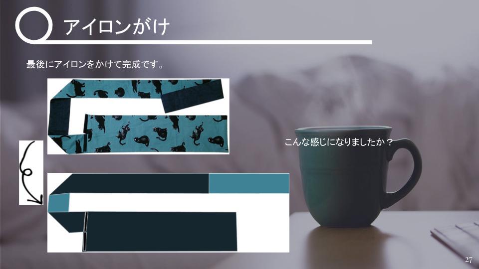 名古屋帯の作り方 リバーシブル v2 - 20181115 (26)