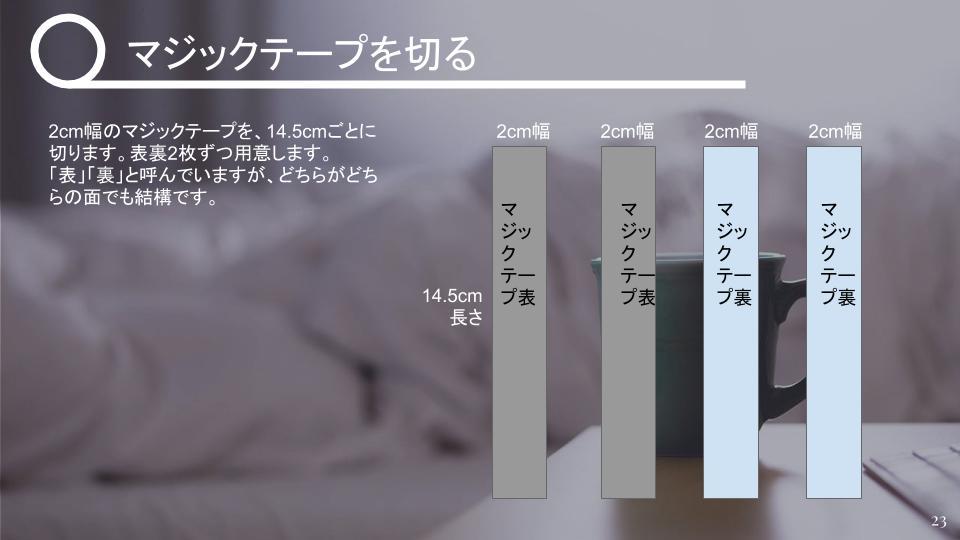名古屋帯の作り方 リバーシブル v2 - 20181115 (22)