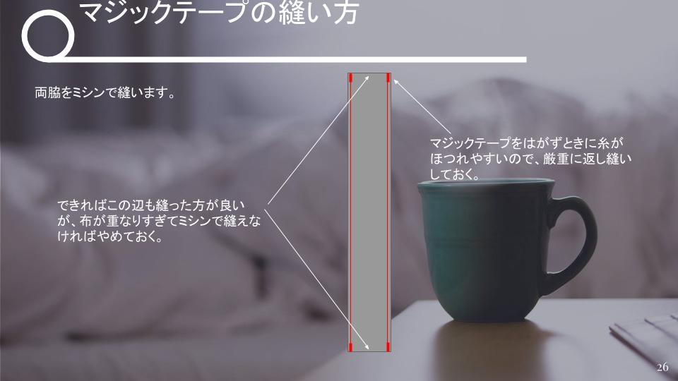 名古屋帯の作り方 リバーシブル v2 - 20181115 (25)