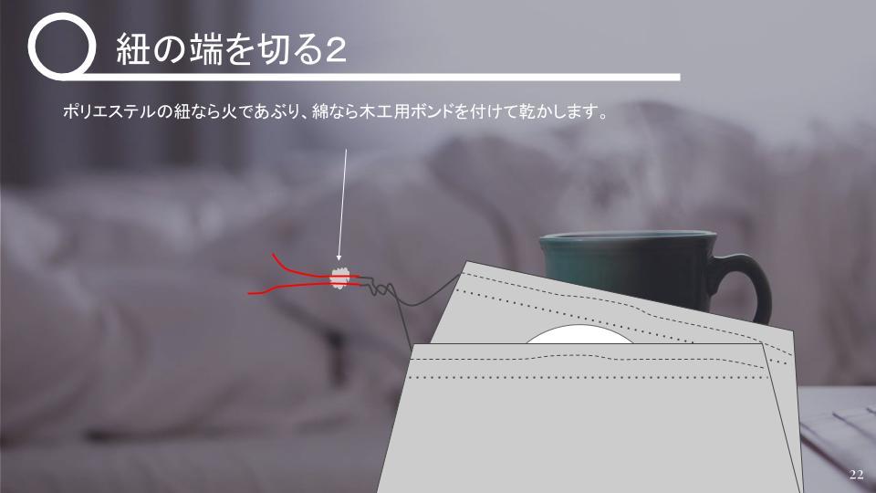 茶入の仕覆の作り方 初級編 v1 - 20190210 (21)