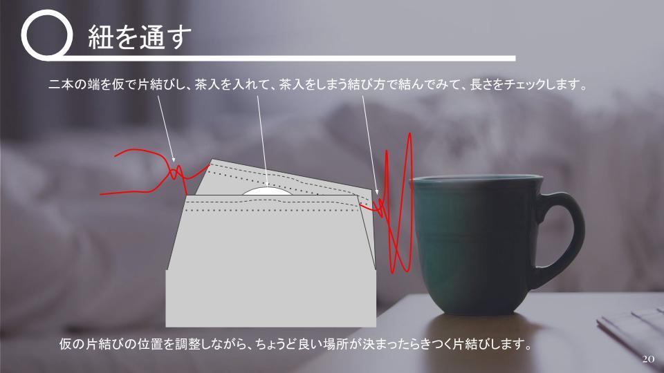 茶入の仕覆の作り方 初級編 v1 - 20190210 (19)