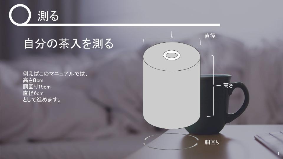 茶入の仕覆の作り方 初級編 v1 - 20190210 (2)
