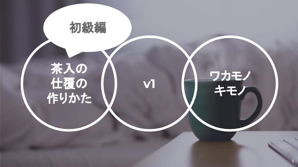 茶入の仕覆の作り方 初級編 v1 - 20190210