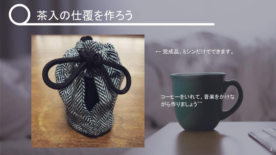 茶入の仕覆の作り方 初級編 v1 - 20190210 (1)