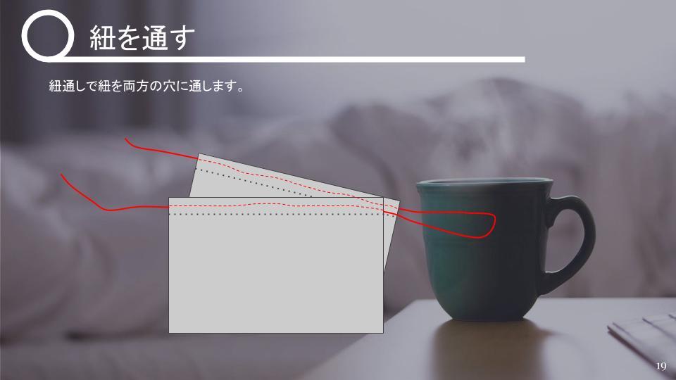 茶入の仕覆の作り方 初級編 v1 - 20190210 (18)