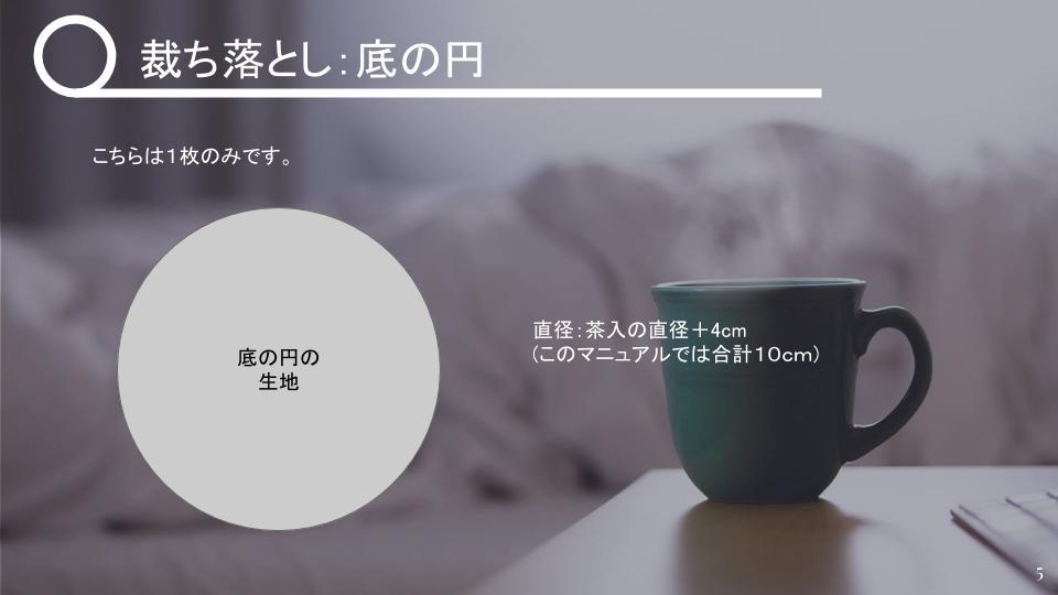 茶入の仕覆の作り方 初級編 v1 - 20190210 (4)