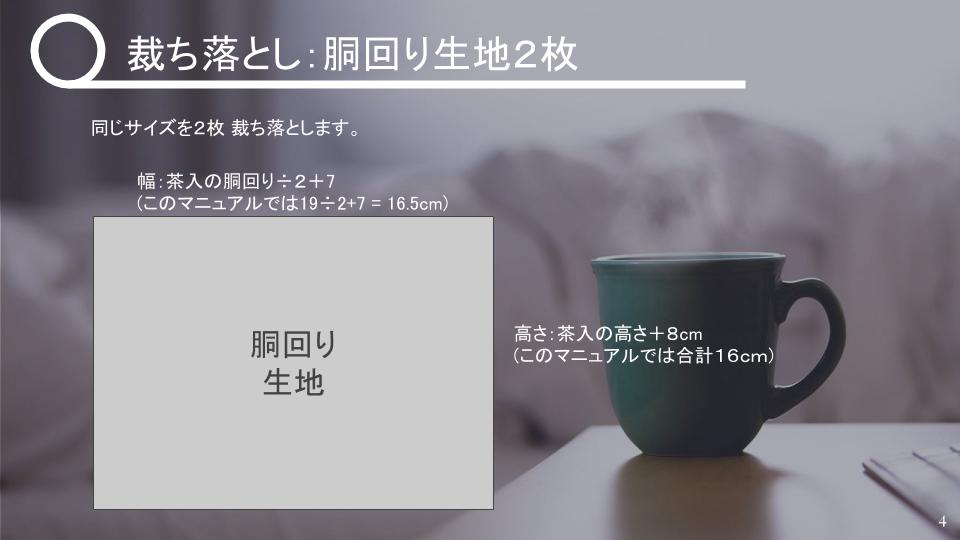 茶入の仕覆の作り方 初級編 v1 - 20190210 (24)