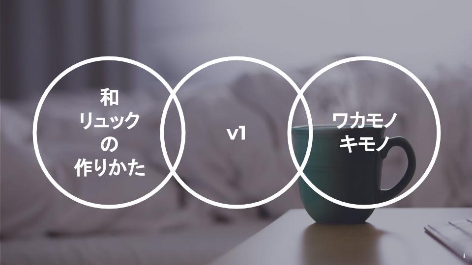 和リュックの作り方 v1 - 20200820