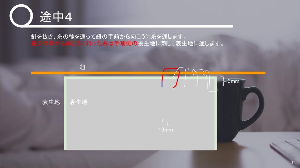 茶碗の仕覆の作り方 中級 v1 - 20210427 (13)