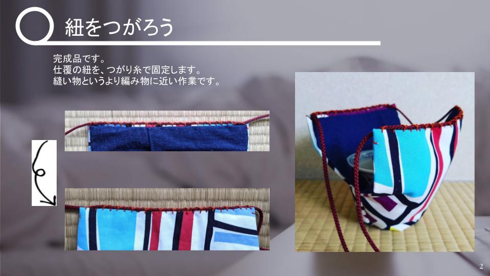 茶碗の仕覆の作り方 中級 v1 - 20210427 (1)